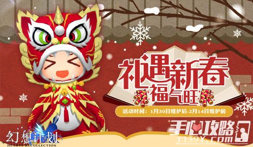 《幻想计划》旗袍姬贺新年 新春版本上线5