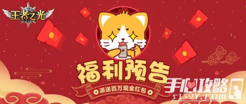 《王者之光》春节活动曝光!百万红包派送中!1