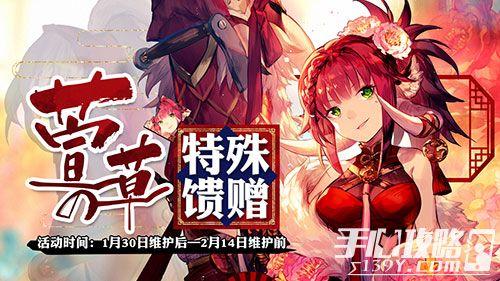 《幻想计划》旗袍姬贺新年 新春版本上线3