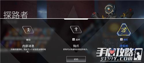 Apex英雄全角色属性能力介绍4