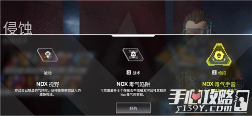 Apex英雄全角色属性能力介绍7