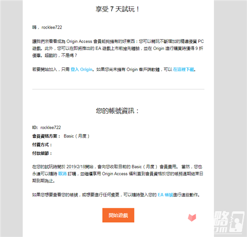 Apex英雄免费领取橘子会员奖励方法介绍1
