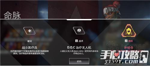 Apex英雄全角色属性能力介绍3