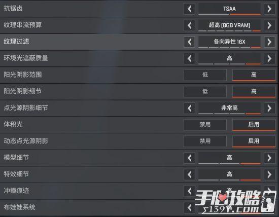 Apex英雄各显卡60帧画面设置推荐5