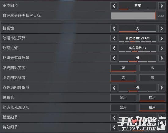 Apex英雄各显卡60帧画面设置推荐1