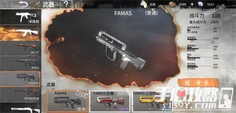 《代号Z》FAMAS步枪性能介绍操作方法攻略2