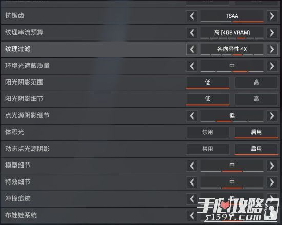 Apex英雄各显卡60帧画面设置推荐3