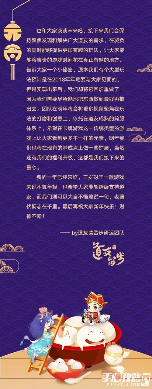 《道友请留步》制作人的新年贺词 暖心闹元宵2