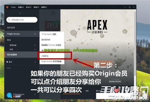 Apex英雄会员领取方法介绍2