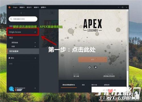 Apex英雄会员领取方法介绍1