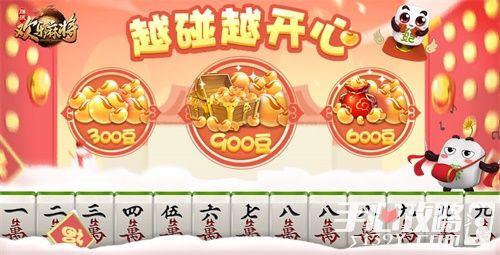 QQ游戏新春礼欢乐麻将越碰越开心2