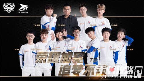 《王者荣耀》2019年KPL春季赛定妆照12