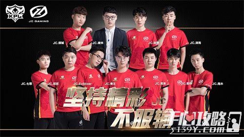 《王者荣耀》2019年KPL春季赛定妆照10