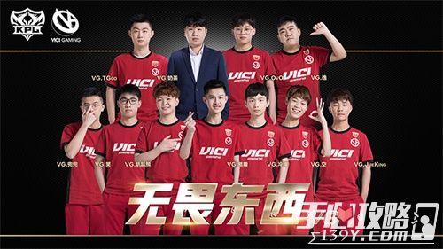 《王者荣耀》2019年KPL春季赛定妆照7