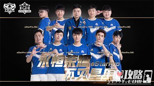《王者荣耀》2019年KPL春季赛定妆照3