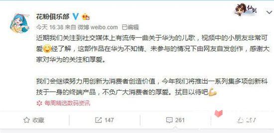 华为美歌曲传遍网络,华为官方表示不知情未参与,网友自发创作2