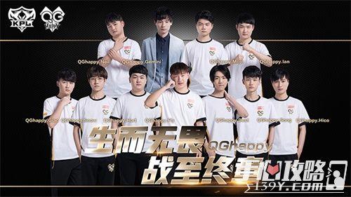 《王者荣耀》2019年KPL春季赛定妆照4
