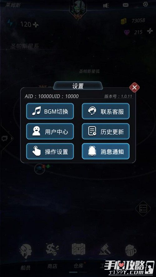 跨越星弧太空电音主题曲上线 徐梦圆倾力打造5