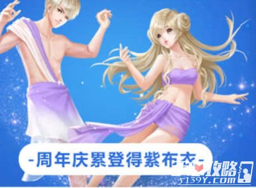 《QQ炫舞手游》一周年庆典珍稀福利大派送3