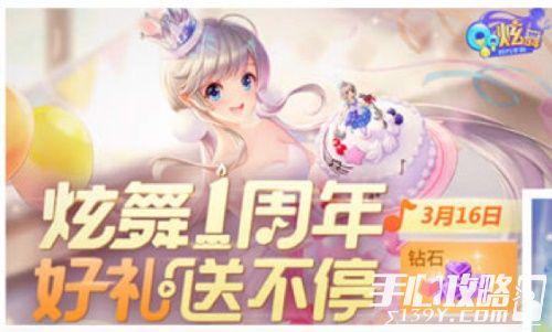 《QQ炫舞手游》一周年庆典珍稀福利大派送6