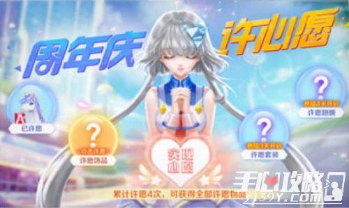《QQ炫舞手游》一周年庆典珍稀福利大派送7