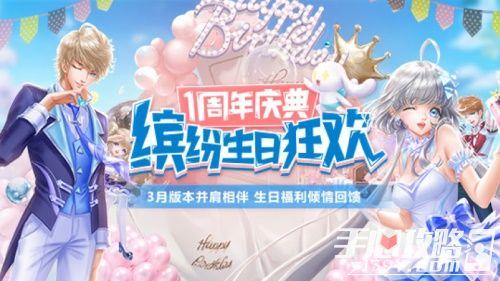 《QQ炫舞手游》一周年庆典珍稀福利大派送1