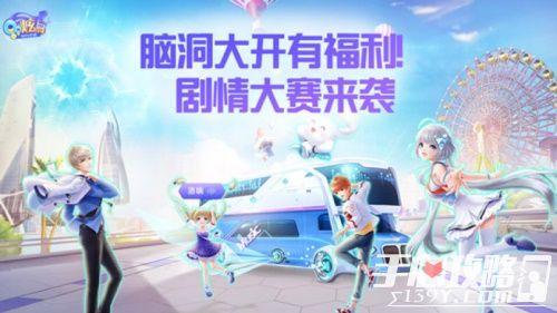 《QQ炫舞手游》一周年庆典珍稀福利大派送12