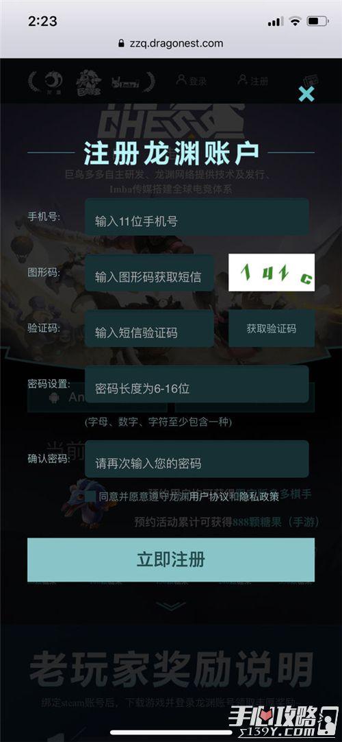 自走棋手游预约绑定steam账号方法教学2