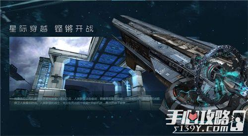 逆战携手漫威再推新版本银河战舰 战斗天使带你开启星际之旅2