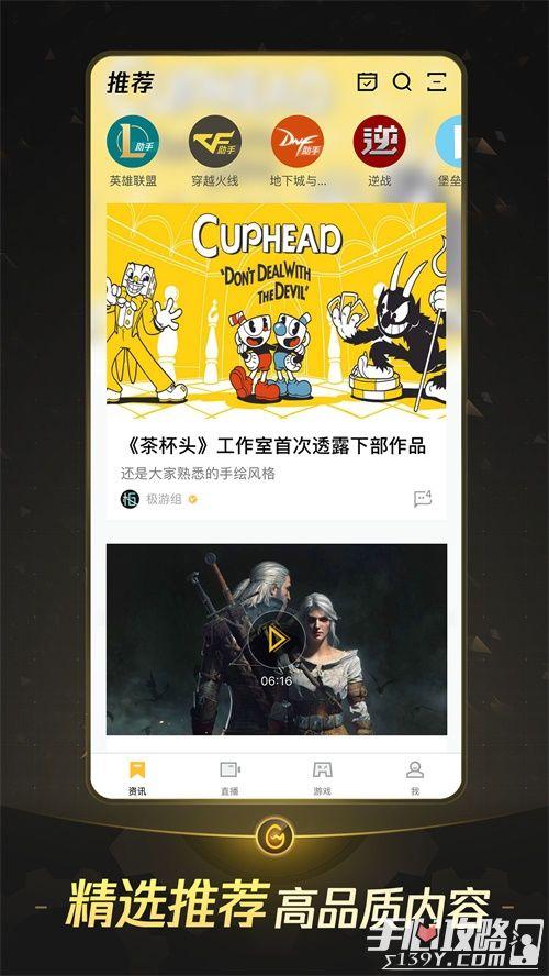 Tencent WeGame推出移动版,打造多维移动玩家社区3