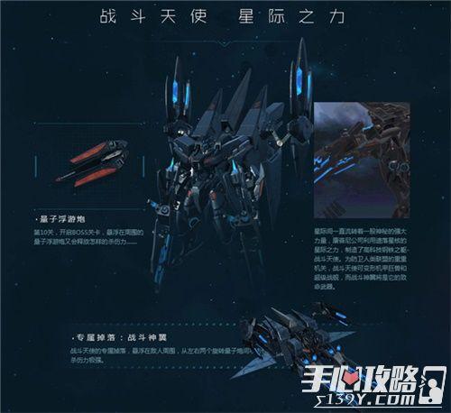 逆战携手漫威再推新版本银河战舰 战斗天使带你开启星际之旅3