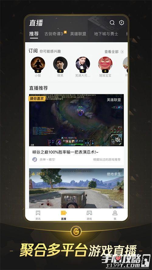 Tencent WeGame推出移动版,打造多维移动玩家社区4