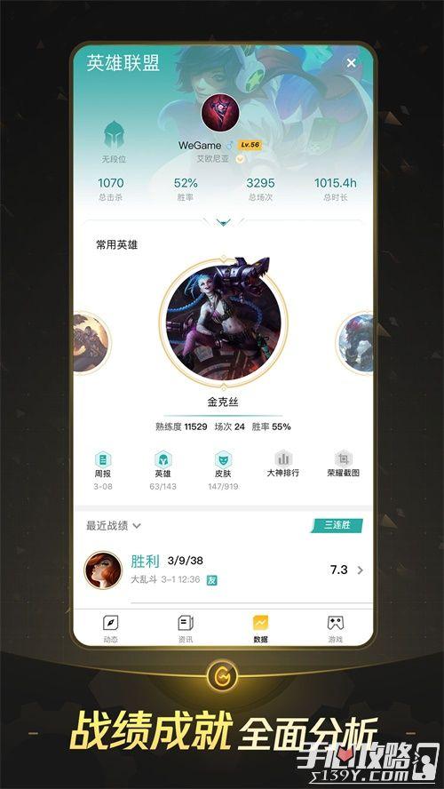 Tencent WeGame推出移动版,打造多维移动玩家社区2