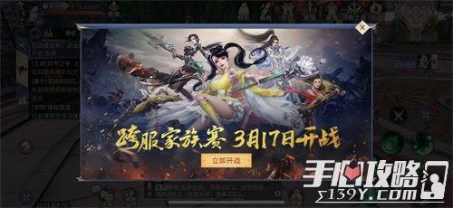 《斗破苍穹手游》半周年庆典来袭 跨服家族赛全服开战3