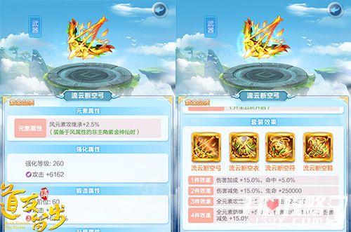 《道友请留步》紫金神仙再升级 战力突破新高度2