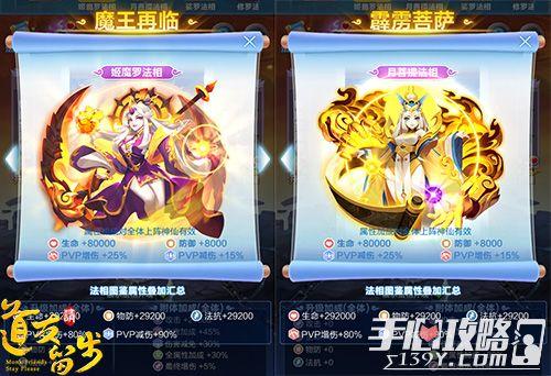 《道友请留步》紫金神仙再升级 战力突破新高度4