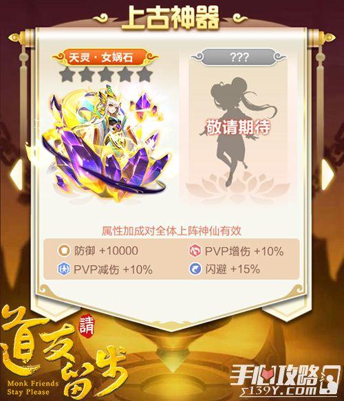 《道友请留步》紫金神仙再升级 战力突破新高度3