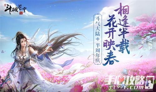 《斗破苍穹手游》X动画特别资料片即将发布 半周年庆惊喜连连1