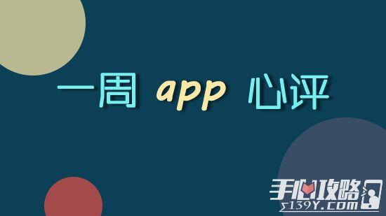 一周app心评推荐 本周你不可错过的应用APP(第11期)1