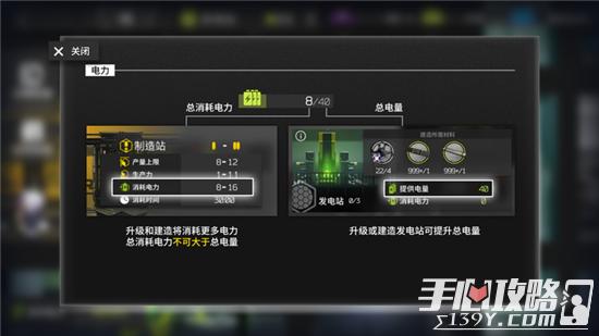 明日方舟发电站作用介绍攻略2