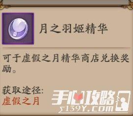 阴阳师月之羽姬虚假之月详细攻略汇总大全7