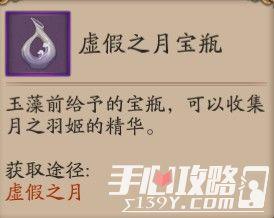 阴阳师月之羽姬虚假之月详细攻略汇总大全8