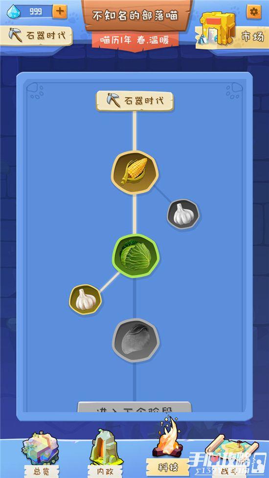 喵星人起源:一款新上线的养成、策略、SLG游戏2