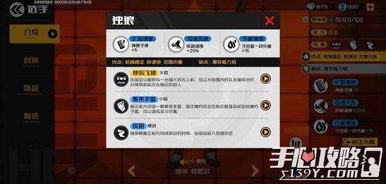 《王牌战士》评测:深谙战局变化之道的射击手游4