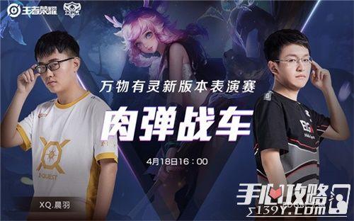王者荣耀万物有灵!4月18日KPL明星选手新版本对抗表演赛来袭3