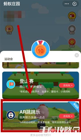支付宝蚂蚁庄园AR跳跳乐高分玩法详解攻略2