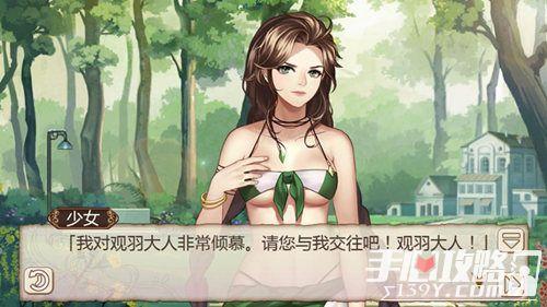 《姬魔恋战纪》关羽的神秘追求者!3