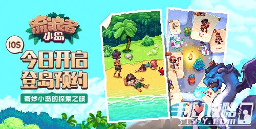 《流浪者小岛》中文版来了!IOS预约今日开启1