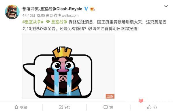 """《部落冲突:皇室战争》推出新版""""皇室征程"""" 国王哭了 玩家血赚1"""