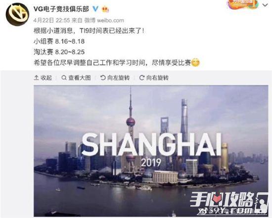 Dota2TI9时间表新鲜出炉 中国仅VG战队受邀2